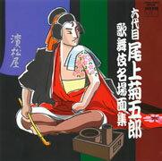 【送料無料】六代目尾上菊五郎 歌舞伎名場面集