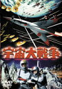 DVD『宇宙大戦争』