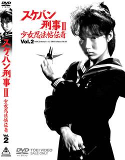 スケバン刑事3 少女忍法帖伝奇 VOL.2