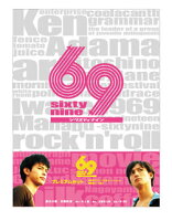 69 sixty nine プレミアムセ