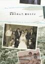 世界の中心で,愛をさけぶ 完全版DVD−BOX〈6枚組〉