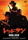 DVD『レッド・サン』