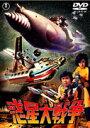 DVD『惑星大戦争』