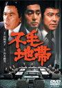 DVD『不毛地帯』(1976年東宝、左から丹波哲郎、仲代達也、田宮二郎って濃いのが伝統なのかな)