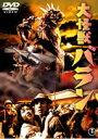 DVD『大怪獣バラン』