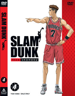 SLAM DUNK VOL.4画像