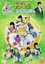 2004サマースペシャルミュージカル 美少女戦士セーラームーン 新かぐや島伝説