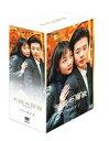 【楽天ブックスならいつでも送料無料】天国の階段 DVD-BOX 1 [ チェ・ジウ ]