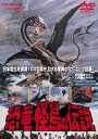 DVD『恐竜・怪鳥の伝説』