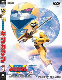 スーパー戦隊シリーズ 星獣ギンガマン VOL.4画像