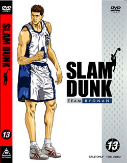 SLAM DUNK VOL.13画像