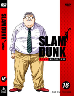 SLAM DUNK VOL.16画像