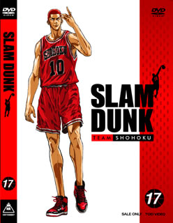 SLAM DUNK VOL.17画像