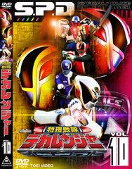 スーパー戦隊シリーズ 特捜戦隊デカレンジャー VOL.10