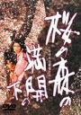 桜の森の満開の下 [ 若山富三郎 ]