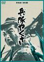 【送料無料】兵隊やくざ DVD-BOX 上巻