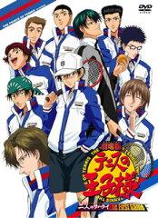 【送料無料】劇場版 テニスの王子様 二人のサムライ The First Game