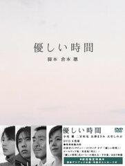 【送料無料】優しい時間 DVD-BOX