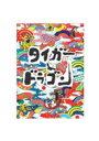 【送料無料】タイガー&ドラゴン DVD-BOX [ 長瀬智也 ]