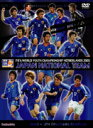 FIFAワールドユース選手権大会 オランダ2005 日本代表激闘の軌跡