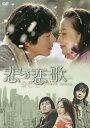 悲しき恋歌 DVD−BOX 1〈6枚組〉