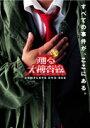 【送料無料】【定番DVD&BD6倍】 【ポイント3倍映画】踊る大捜査線 コンプリートDVD-BOX