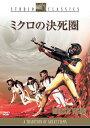 DVD『ミクロの決死圏』、売り切れ。