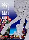 電車男 DVD-BOX [ 伊東美咲 ] - 楽天ブックス