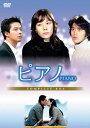 ピアノ DVD−BOX〈8枚組〉
