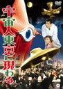 昭和の空想大特撮シリーズ::宇宙人東京に現わる