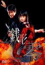 ケータイ刑事 銭形零 DVD-BOX 1〈4枚組〉