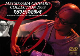 MATSUYAMA CHIHARU COLLECTION 1999 もうひとりのガリレオ [ 松山千春 ]