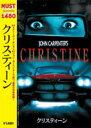 DVD『クリスティーン』