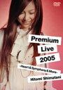 Premium Live 2005 -Heart&Symphony&More- [ 島谷ひとみ ]
