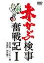 【送料無料】赤かぶ検事奮戦記 1