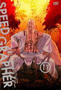 SPEED GRAPHER ディレクターズカット版 Vol.11