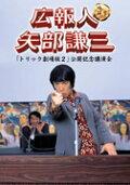 広報人・矢部謙三「トリック劇場版2」公開記念講演会