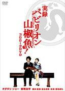 映画『パビリオン山椒魚』プロローグDVD::実録 パビリオン山椒魚!