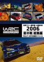 WRC 世界ラリー選手権 2006 前半戦 総集編 RALLY JAPAN直前スペシャル