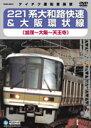 221系 大和路快速&大阪環状線 (加茂〜大阪〜天王寺) [ (鉄道) ]