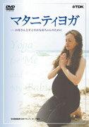 【送料無料】マタニティヨガ~お母さんとすこやかな赤ちゃんのために [ キャサリン・ライディン...