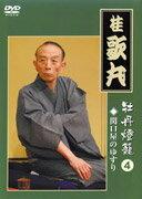 桂歌丸/牡丹灯篭(4)「関口屋のゆすり」