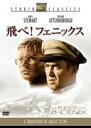 DVD『飛べ!フェニックス』