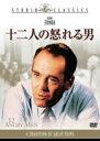 DVD『十二人の怒れる男』