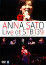 Live at STB139 スイートベイジル [ 里アンナ ]