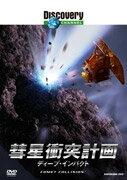 彗星衝突計画 ディープ・インパクト  ~ディスカバリーチャンネル~