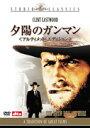DVD『夕陽のガンマン』