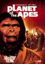 DVD『猿の惑星・征服』