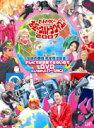 第20回ビートたけしのお笑いウルトラクイズ!! DVDーBOX