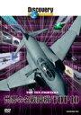 ディスカバリーチャンネル 世界の名戦闘機TOP10(DVD)